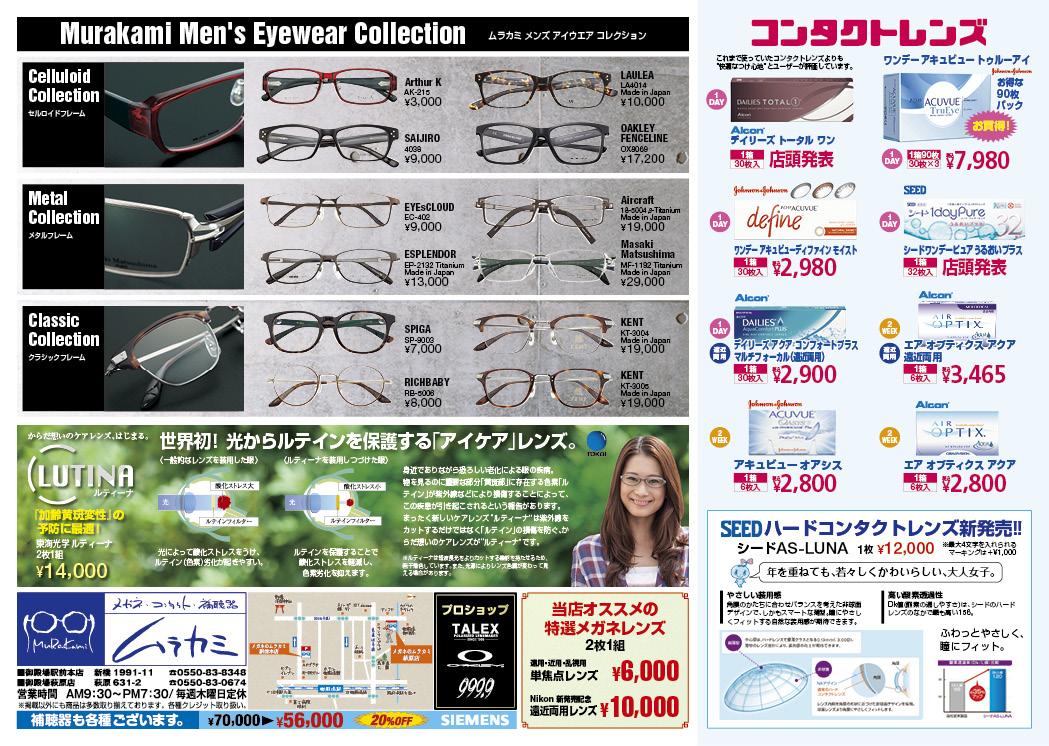 裏3月広告.jpg