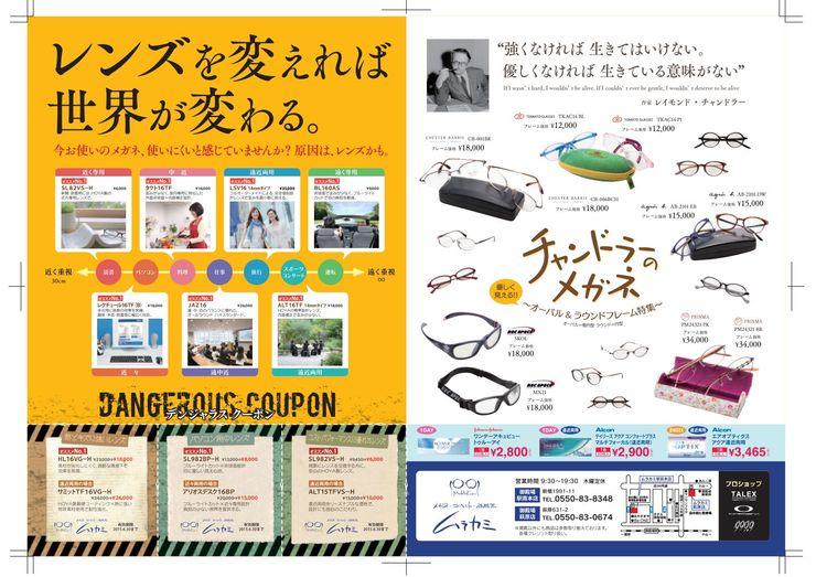 チラシ201505ムラカミ裏 copy a jpeg.jpg