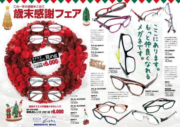 広告クリスマス4.jpg